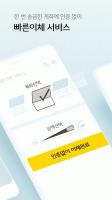 KB국민은행 스타뱅킹 Screen