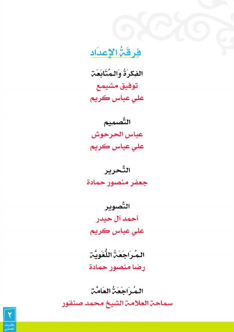 كيف نصلي ( المذهب الشيعي ) screenshot 2