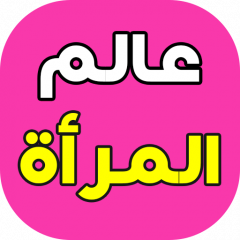 74936e4a2 عالم المرأة 1.2 Download APK for Android - Aptoide