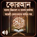 কোরআন শরীফ Bangla Quran Sharif