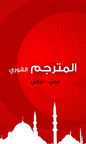 مترجم عربي تركي فوري 2 7 Telecharger L Apk Pour Android Aptoide