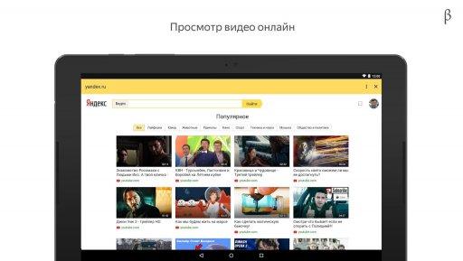 Яндекс Бета screenshot 8