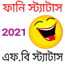 Funny Status Bangla | Funny Posts 2021