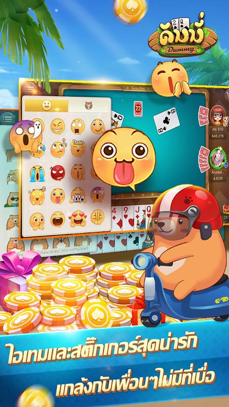 Dummy ดัมมี่-ไพ่แคง เกมไพ่ฟรี screenshot 2