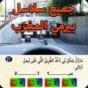 جميع سلاسل رخصة السياقة بيرمي المغرب - permi maroc