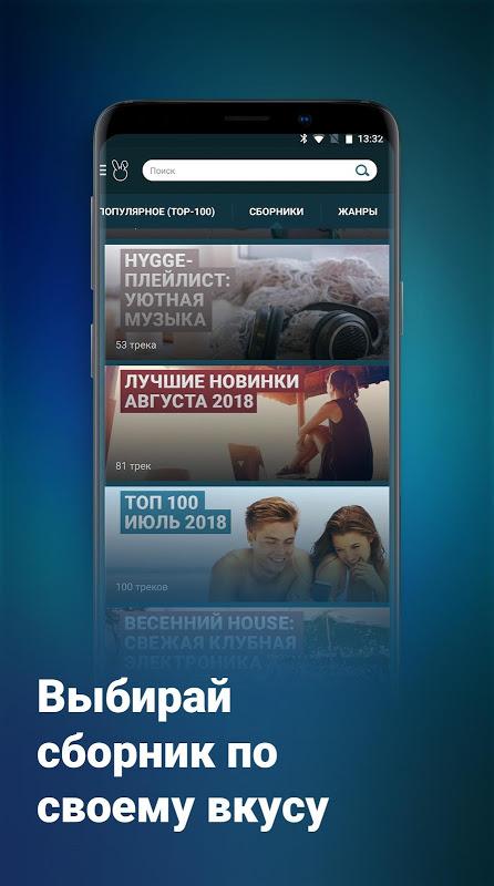 Зайцев.net — музыка screenshot 2