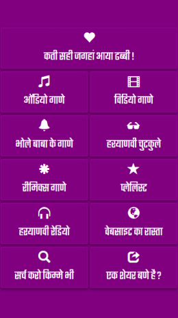 JaatX Haryanvi Songs 5 0 Download APK for Android - Aptoide