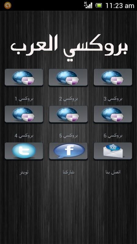 بروكسي العرب screenshot 2
