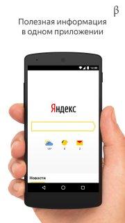 Яндекс Бета screenshot 1