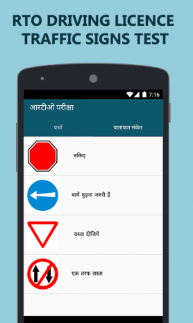 RTO Exam India (Hindi) 1 0 Download APK for Android - Aptoide