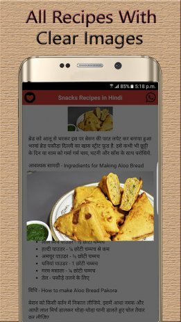 Snacks recipes in hindi 105 download apk for snacks recipes in hindi screenshot forumfinder Gallery