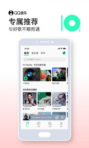 Qqmusic 10 2 0 8 Download Android Apk Aptoide