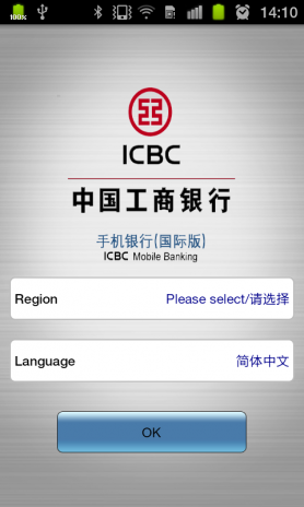 ICBC Mobile Banking 1 0 1 0 Download APK for Android - Aptoide