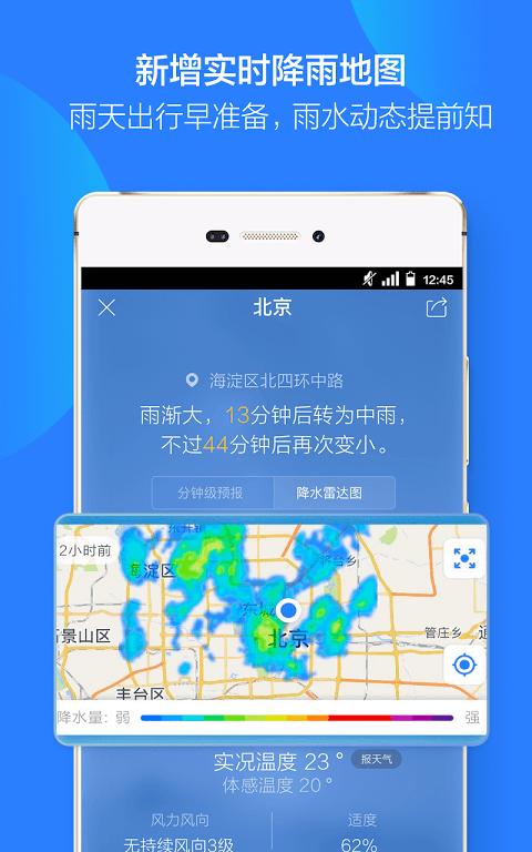 天气通 screenshot 3