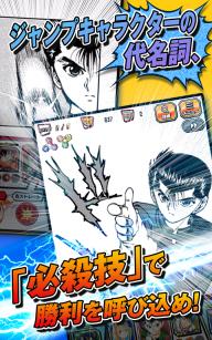 週刊少年ジャンプ オレコレクション! screenshot 3
