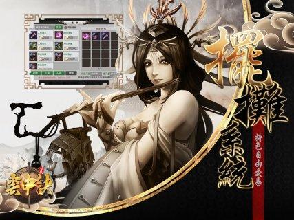 雲中訣 screenshot 10