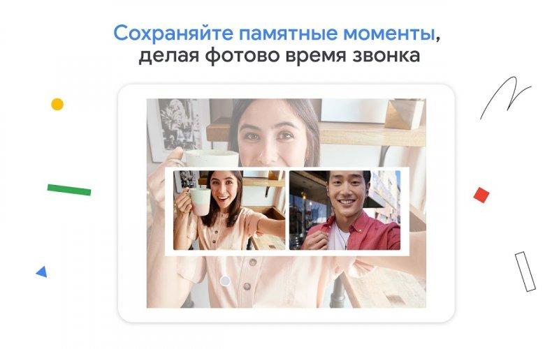 Google Duo: видеочат с высоким качеством связи screenshot 10