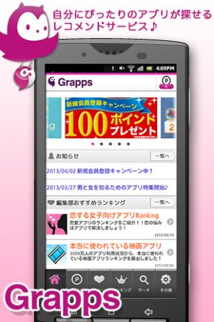 まとめ android 神 アプリ