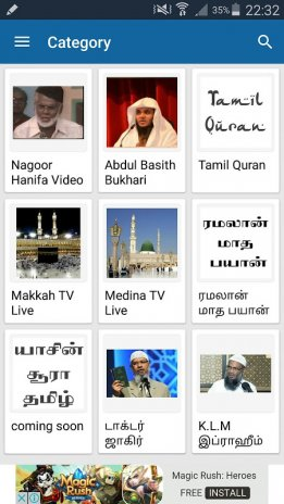 Tamil Islamic App 2 0 Download APK for Android - Aptoide