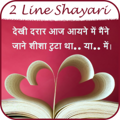 2 Line Shayari in Hindi 2 0 Download APK for Android - Aptoide