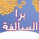 Barrah Alsalfah