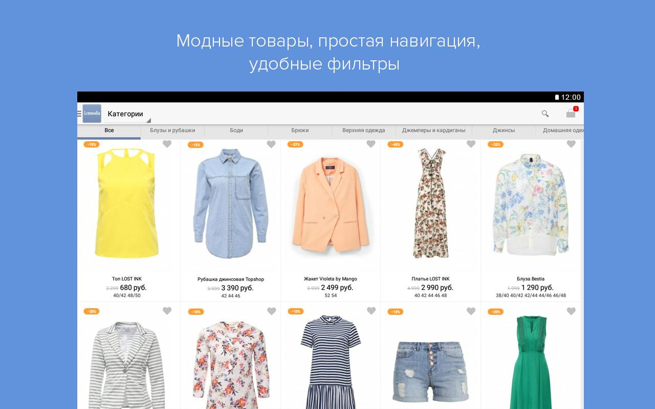b429a4369 Lamoda: интернет магазин одежды и обуви 3.38.0 Download APK para ...