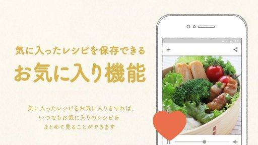 クラシル - 料理をレシピ動画で簡単に screenshot 2
