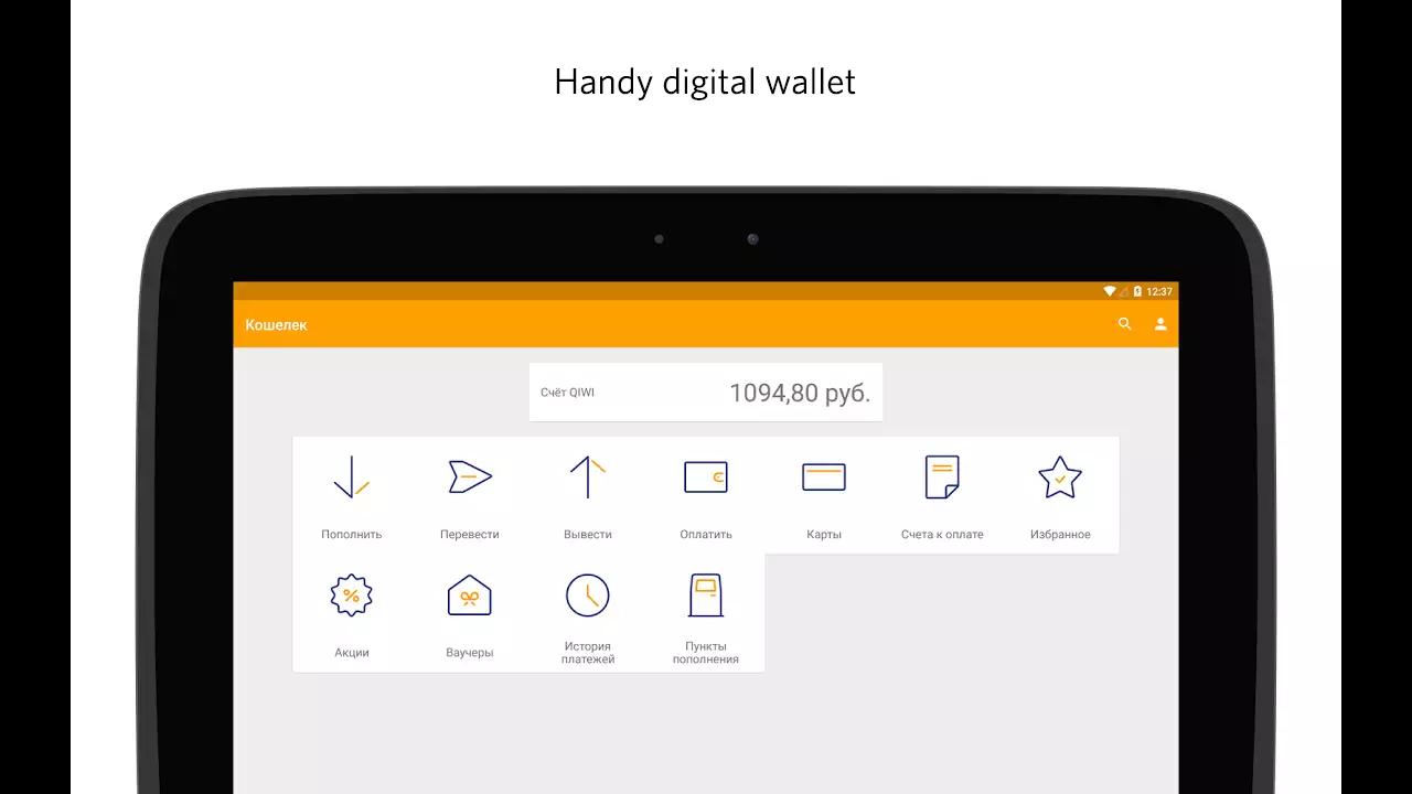 QIWI Wallet screenshot 7