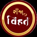 Raja Vihat - New all Gujarati video status