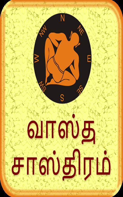 Tamil Vastu Book