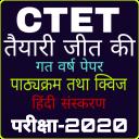 CTET 2020 EXAM PREPARATION,TAIYARI AND BHARTI