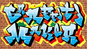Graffiti Maker Screenshot