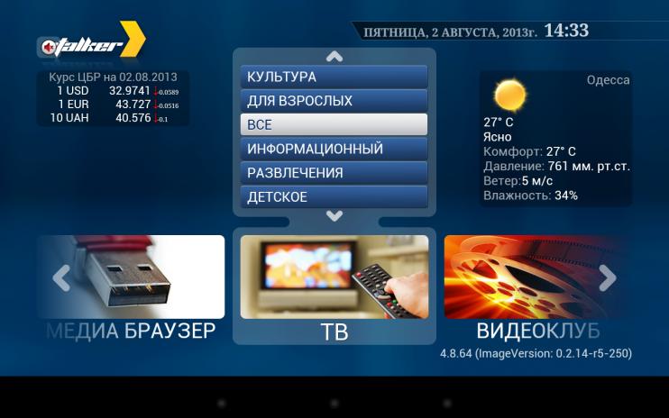 iptv stb emulator pro aptoide