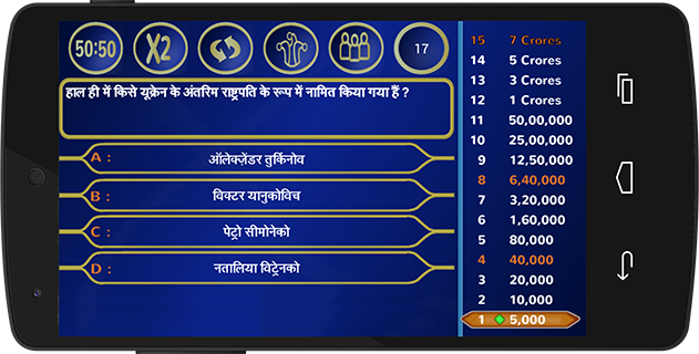 PLAY KBC 9 : HINDI 1 3 Download APK for Android - Aptoide