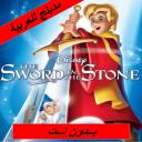 فيلم السيف المغمور - مدبلج للعربية