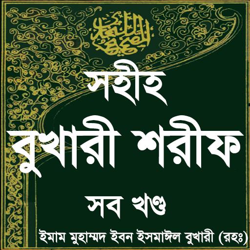 বুখারি শরীফ সম্পূর্ণ ~ bangla hadith বাংলা হাদিস