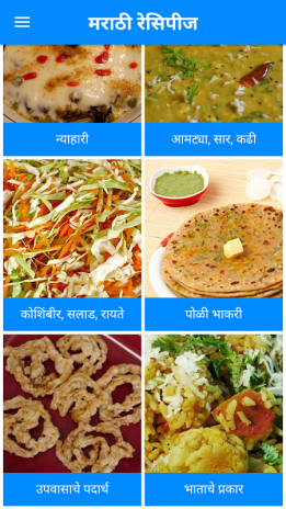 Marathi recipes in hindi 10 download apk for android aptoide marathi recipes in hindi screenshot 1 marathi recipes in hindi screenshot 2 forumfinder Gallery