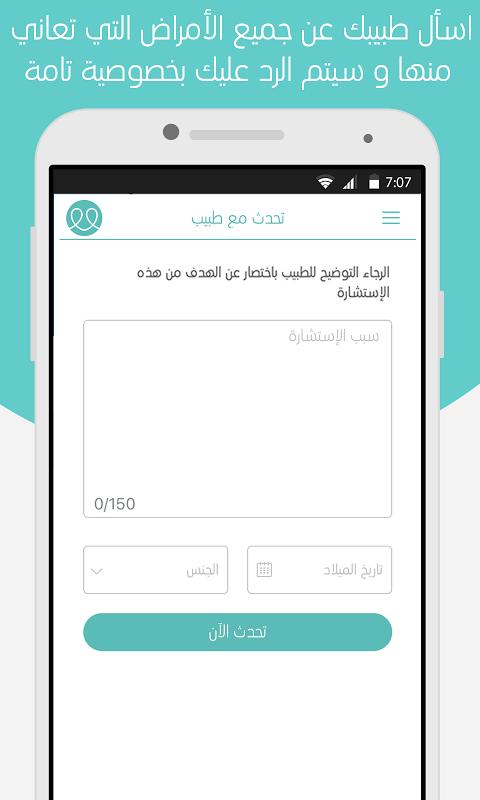 الطبي - تحدث مع طبيب الان screenshot 2