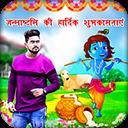 Krishna Janmashtami Photo Frames