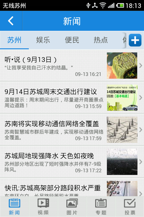 无线苏州 screenshot 1