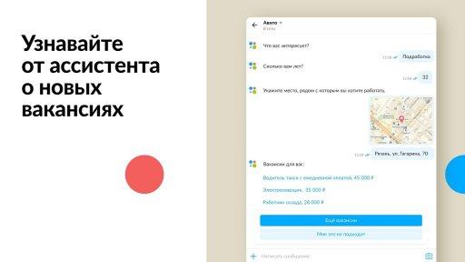 Авито: авто, квартиры, услуги, работа, резюме screenshot 17