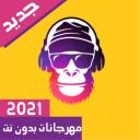 مهرجانات 2021 الجديده بدون نت كلها | 73 مهرجان