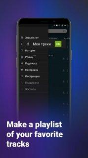 Zaycev.net music screenshot 4