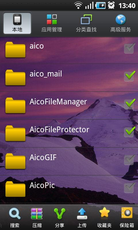 aico file manager apk