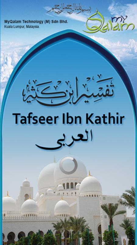 TAFSIR IBN KATHIR EN ARABE GRATUIT GRATUITEMENT