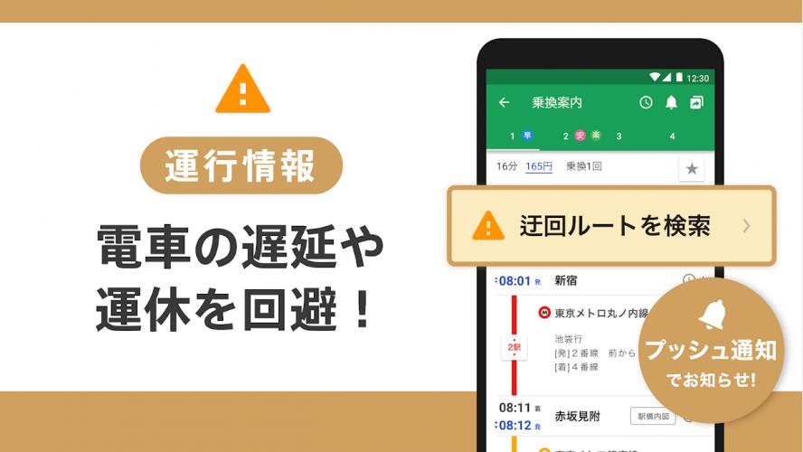 検索 路線 アクセス検索 JR東海