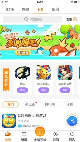 BTgame, a multi-style multi-category mobile game app 3 2