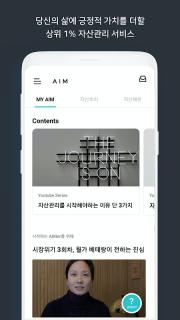 상위 1% 자산관리 AIM screenshot 1