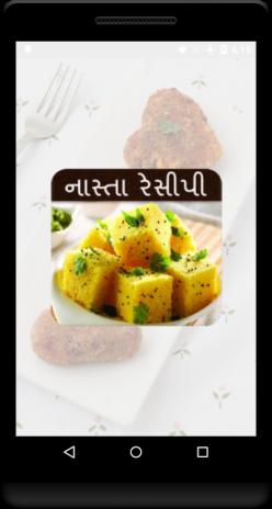 Nasta recipes in gujarati tasty fastfood 50 download apk for nasta recipes in gujarati tasty fastfood screenshot 1 forumfinder Choice Image