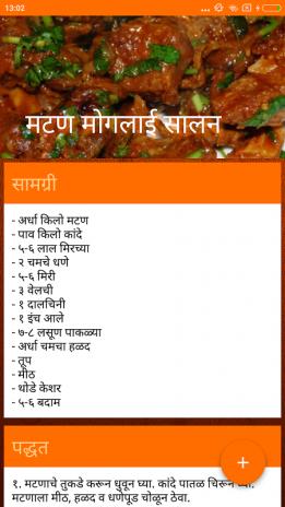 Marathi non veg recipes 11 download apk for android aptoide marathi non veg recipes screenshot 1 marathi non veg recipes screenshot 2 forumfinder Choice Image